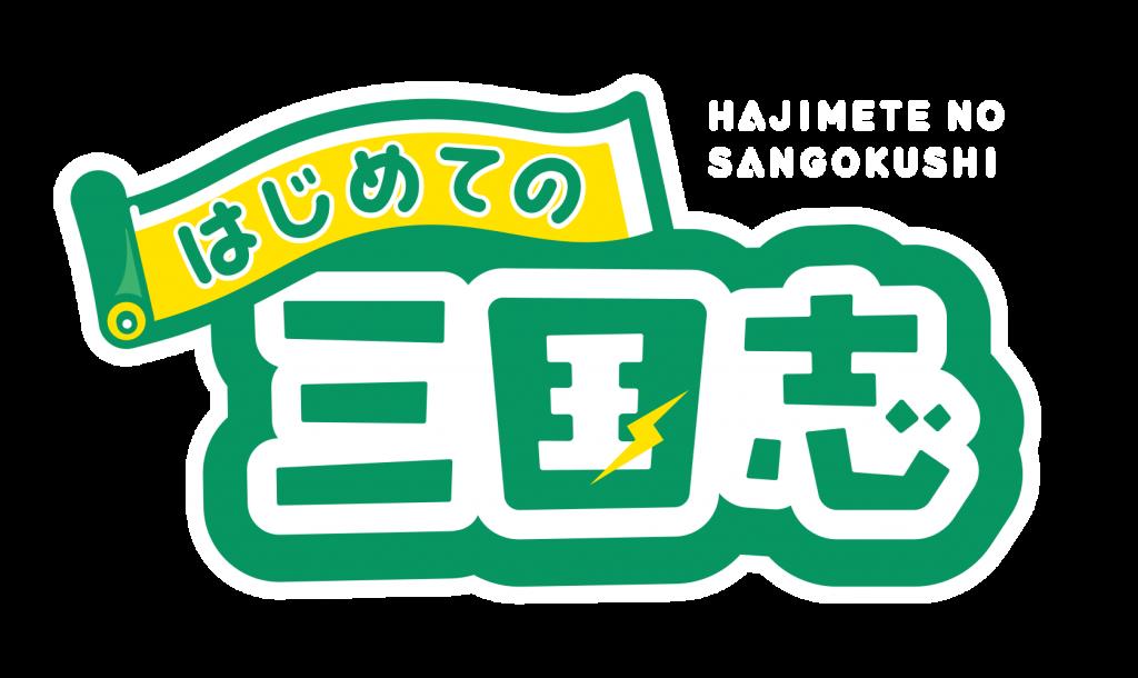 はじめての三国志 ロゴ
