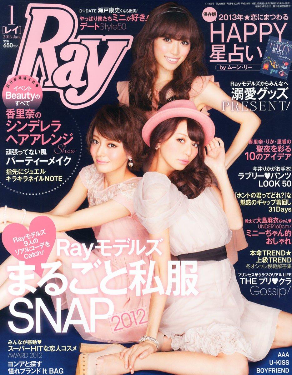 Ray (レイ) 2013年 01月号 出版社: 主婦の友社; 月刊版 (2012/11/22) 弊社の通販サイトが「Ray1月号」に掲載されました。