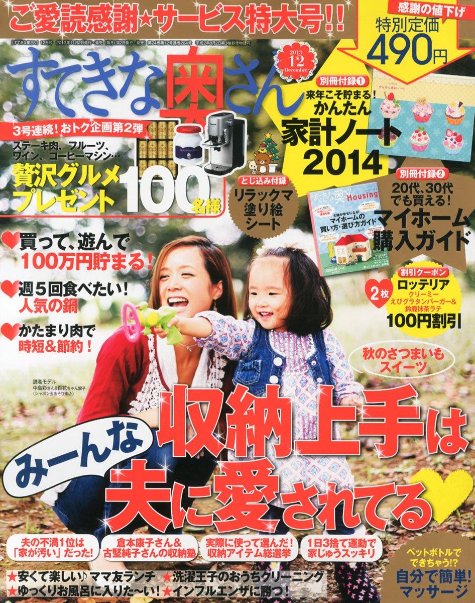 すてきな奥さん 2013年 12月号 出版社: 主婦と生活社; 月刊版 (2013/11/2) 弊社の通販サイトが「すてきな奥さん 12月号」に掲載されました。
