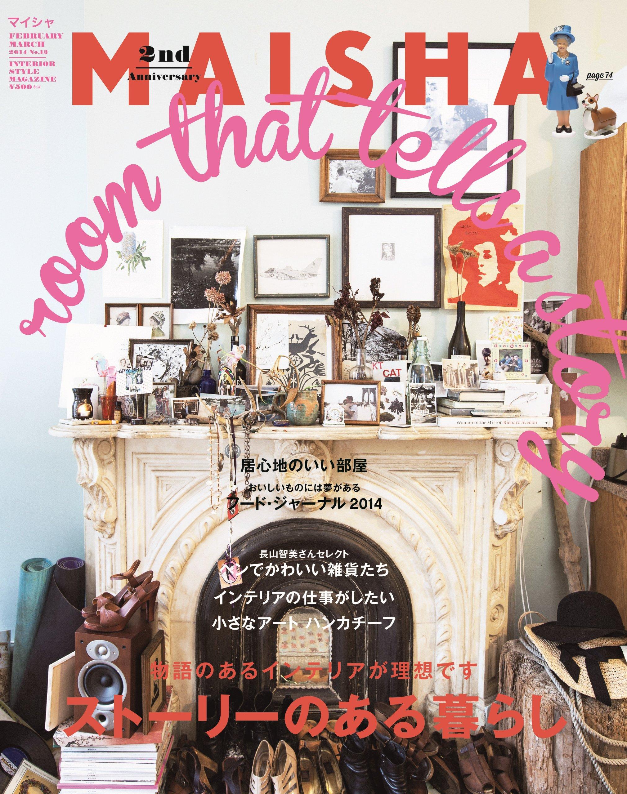 MAISHA No.13 ストーリーのある暮らし 出版社: 幻冬舎 (2014/1/25) 弊社の通販サイトが「MAISHA No.13」に掲載されました。