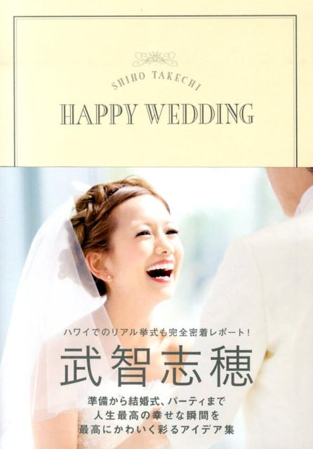 SHIHO TAKECHI HAPPY WEDDING 雑誌 2014. 1月号 出版社: 学研パブリッシング (2014/1/14) 弊社の通販サイトがカリスマ読者モデル武智志穂が完全プロデュースしたウェディングブックに掲載されました。