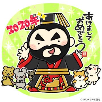あけましておめでとう2020 始皇帝