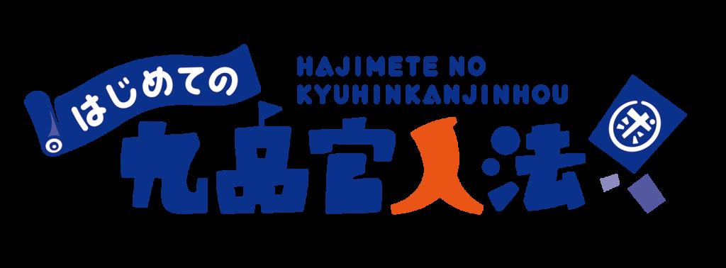 はじめての九品官人法ロゴ