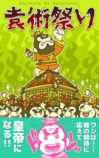袁術祭り 表紙
