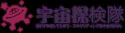 宇宙探検隊 ロゴ