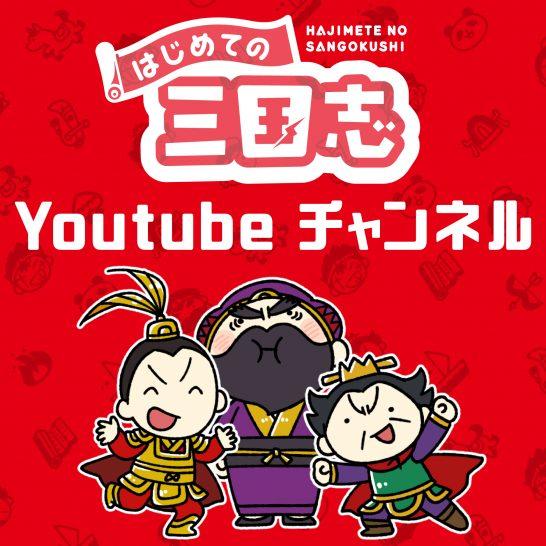 はじめての三国志 Youtubeチャンネル