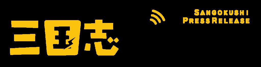 はじめての三国志PRESS ロゴ
